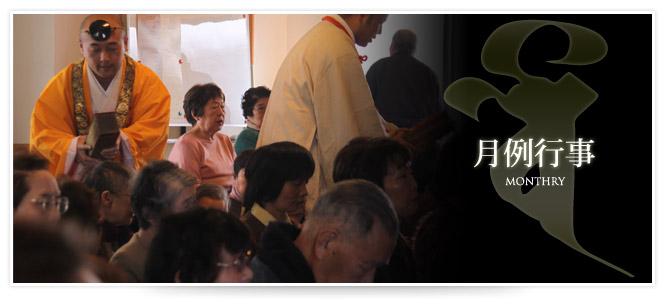護摩祈願と先祖供養